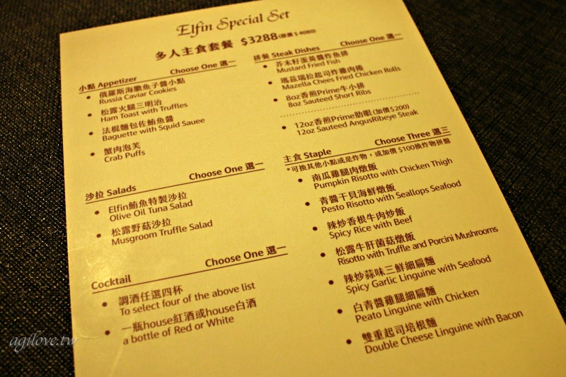 Elfin精靈餐酒館菜單