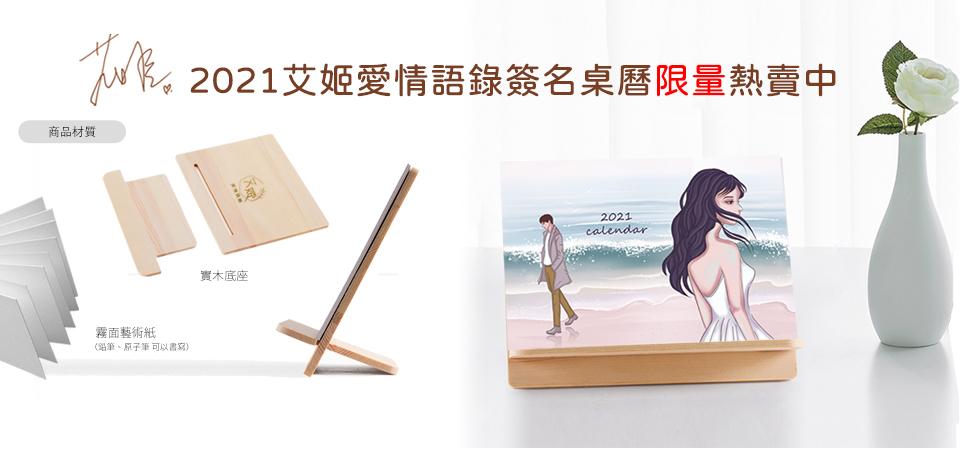 2021艾姬愛情語錄簽名桌曆