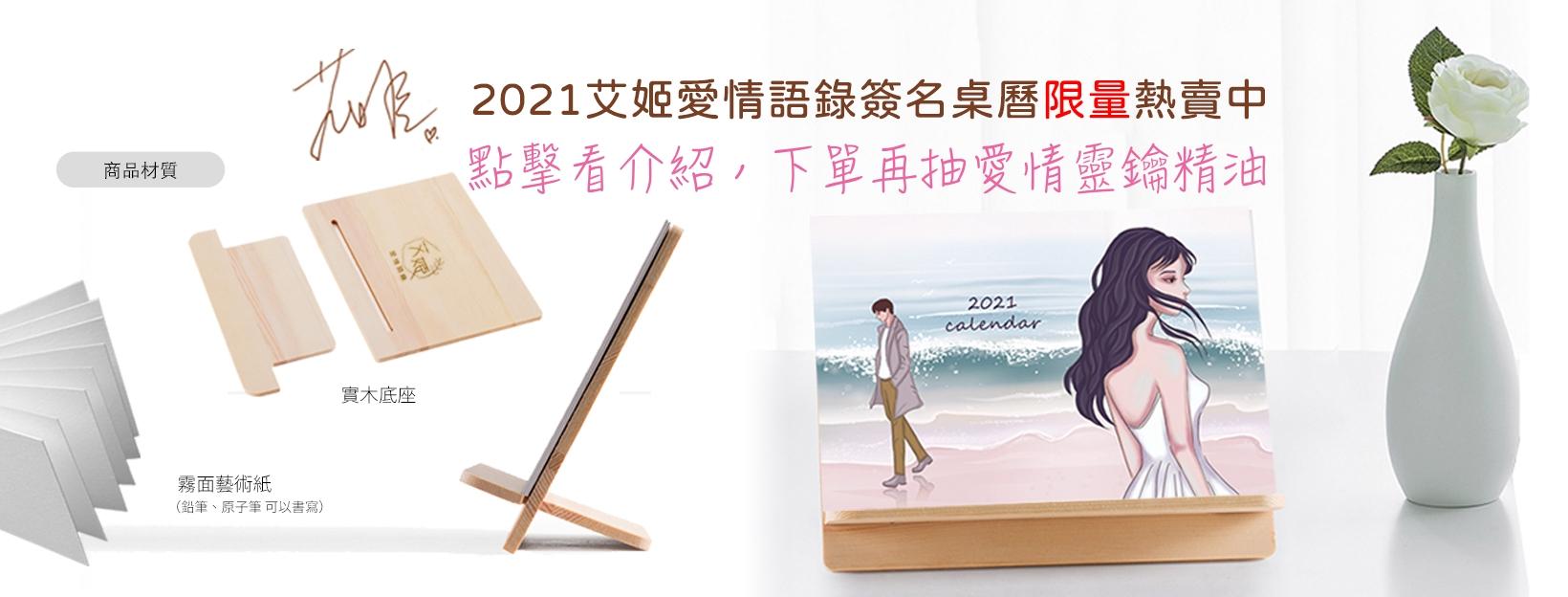 艾姬愛情語錄簽名桌曆